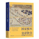 胭砚计划·国家根本与皇帝世仆-清朝旗人的法律地位