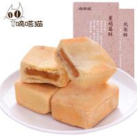 【年味狂欢 爆品直降】嘀嗒猫 凤梨酥240g 蔓越莓酥 休闲零食传统糕点早餐点心