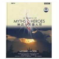 原装正版 百科音像 《神话与英雄大观》DVD9 -历史-BBC经典纪录片 光盘