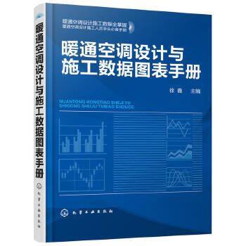 暖通空调设计与施工数据图表手册 建筑供暖 散热通风设备系统设计 管道布线排线 安装技能 空调设计施工工艺教程书