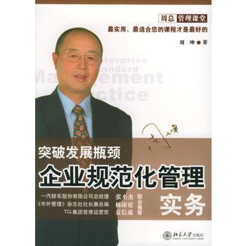 企业规范化管理实务——时代光华培训大系(签名珍藏本 周坤著)