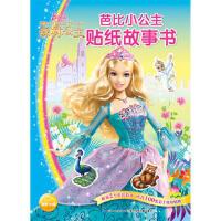 芭比小公主贴纸故事书:森林公主