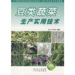 【新书店正版】豆类蔬菜生产实用技术曹健,李桂花著9787535945280广东科技出版社