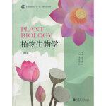 【新书店正版】植物生物学(第3版)周云龙9787040299748高等教育出版社