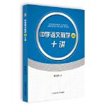 中学语文教学法十讲 张占杰 9787567628212 安徽师范大学出版社