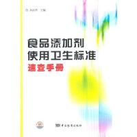 食品添加剂使用卫生标准速查手册 李江华 中国标准出版社 9787506662628
