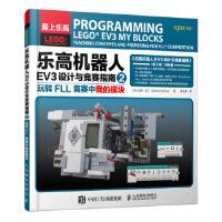 乐高机器人EV3设计与竞赛指南2 玩转FLL竞赛中我的模块