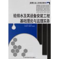 给排水及其设备安装工程基础理论与监理实务 刘静 9787802094949 中国环境科学出版社