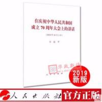 在庆祝中华人民共和国成立70周年大会上的讲话 32开单行本 人民出版社 2019年10月1日正版现货