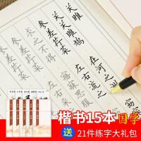 章紫光国学楷书15本字帖成人速成练字帖贴钢笔楷书硬笔字帖练字板