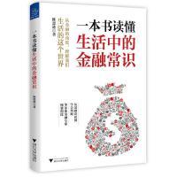 一本书读懂生活中的金融常识