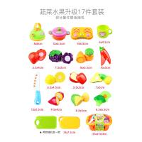 水果蔬菜切切乐17件套儿童厨房过家家玩具套餐