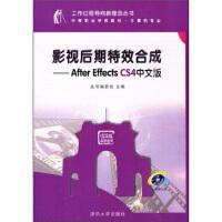 【二手旧书8成新】影视后期特效合成:After Effects CS4中文版(附) 《工作过程导向新理念丛书》编委会