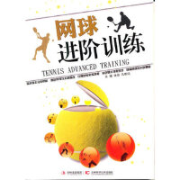 【旧书二手书9成新】网球进阶训练 王��, 马明纯 9787538453157 吉林科学技术出版社
