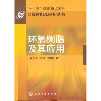 【正版二手书旧书9成新】合成树脂及应用丛书--环氧树脂及其应用 陈平 刘胜平 王德中 9787122108982 化学