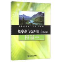 概率论与数理统计(第4版) 韩明、林孔容、张积林