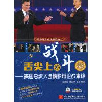 舌尖上的战斗――美国总统大选精彩辩论战集锦(内附光盘一张)