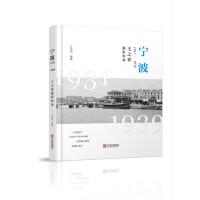 宁波1931-1939 王之祥摄影珍存