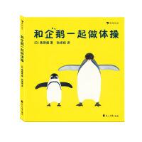 和企鹅一起做体操(亲子绘本)日本超人气低幼互动绘本;看绘本、听音乐、看视频,和企鹅一起做体操!