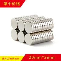 磁钢吸铁石 强力磁铁 强磁 钕铁硼磁铁 圆形磁铁 圆形强磁