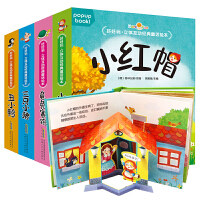 好好玩立体互动经典童话系列 4册 丑小鸭 龟兔赛跑 三只小猪 小红帽 绘本好好玩立体互动经典童话绘本儿童3-6周岁硬皮
