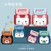 韩国杯具熊大款儿童书包男小学生1-3-4-5年级女孩6-12周岁背包