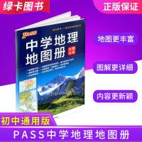 PASS 绿卡图书--走向成功的通行证 中学地理地图册 中学地理图文详解 区域地理图册高中地理 地理通用版区域地理图册