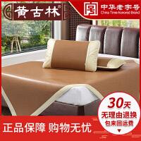 黄古林新款御藤席1.8米床可折叠1.5m双人床凉席学生宿舍夏季1.2m席子