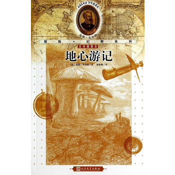 【二手旧书9成新】地心游记 (法)凡尔纳 ,陈莜卿