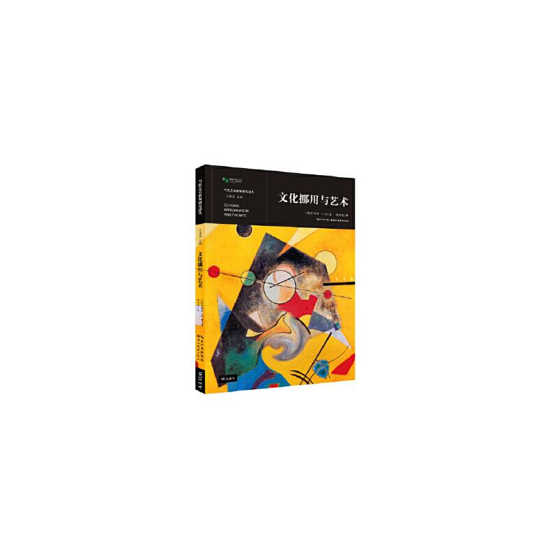 【全新直发】当代艺术世界研究译丛 文化挪用 詹姆斯.O.扬、王春辰、杨冰莹 9787539491271 湖北美术出版社