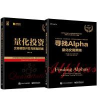 【全2册】寻找Alpha:量化交易策略+量化投资:交易模型开发与数据挖掘量化投资交易基金入门Alpha设计股票期货投资