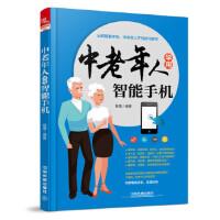 【新书店正版】中老年人学用智能手机曾增中国铁道出版社9787113245429