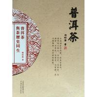 普洱茶 邓时海 著 9787541696626 云南科技出版社有限责任公司