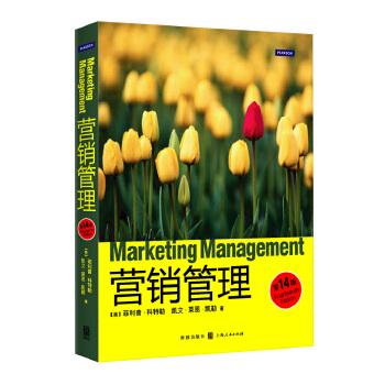 《营销管理》(第14版)(最新第14版,原汁原味全彩印刷,无删减无修改!)