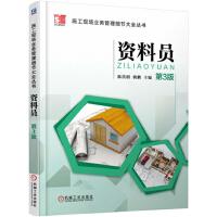 施工现场业务管理细节大全丛书 资料员(第3版)