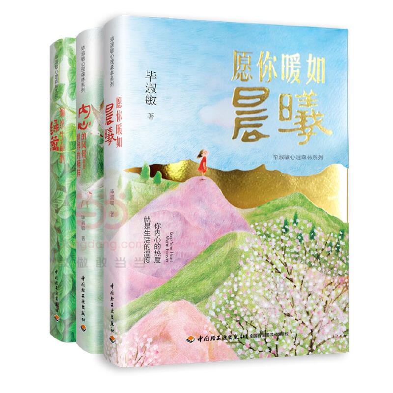 毕淑敏心理森林系列(套装全三册)《内心的风景就是世界的模样》《愿你暖如晨曦》《编织生命的绿篱》毕淑敏有诗意的人生能量探问之旅:信仰之书/能量之书/心量之书