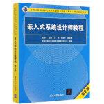 嵌入式系统设计师教程(第2版)