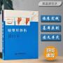 EF促销价 眼整形艺术 全新铜版纸彩色软皮 曹仁昌全新