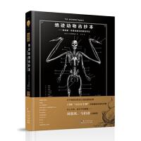 绝迹动物古抄本――斯宾塞・布莱克医生的解剖手记