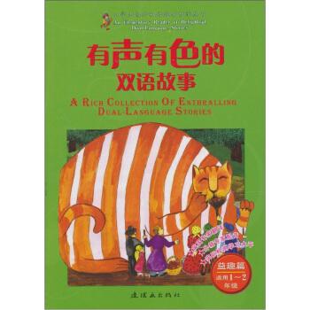 益趣篇 有声有色的双语故事 适用1 2年级(赠光盘1张)