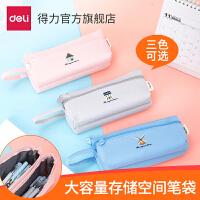 得力文具66772系列铅笔袋文具袋文具盒大容量多功能简约设计手提式单层双层多省包邮