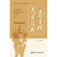 泰王国民商法典 9787520118408 米良 社会科学文献出版社