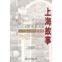 上海故事上海音像资料馆,SMG电视新闻中心上海书店出版社9787545801385