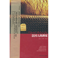 【二手书9成新】法国人的酒窝(典阅法国葡萄酒) 齐仲蝉,齐绍仁 9787807408581 上海文化出版社