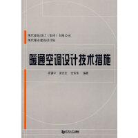 暖通空调设计技术措施 项��中,梁庆庆,张伟伟著,同济大学出版社,9787560840772