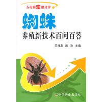 蜘蛛养殖新技术百问百答