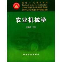 农业机械学(附光盘面向21世纪课程教材) 9787109084032 中国农业出版社