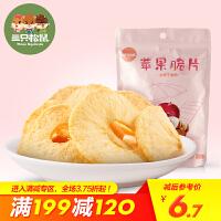 【三只松鼠_苹果脆片30g】休闲零食即食果干冻干脱水苹果干