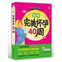 图解完美怀孕40周(四色全彩版) 孕期孕妇书籍大全 怀孕40周完美方案 怀孕圣经宝典怀孕知识指导百科全书 怀孕书籍