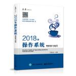 2018年操作系统考研复习指导